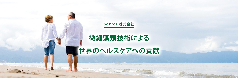 SoPros バイオと微細藻類による世界への貢献
